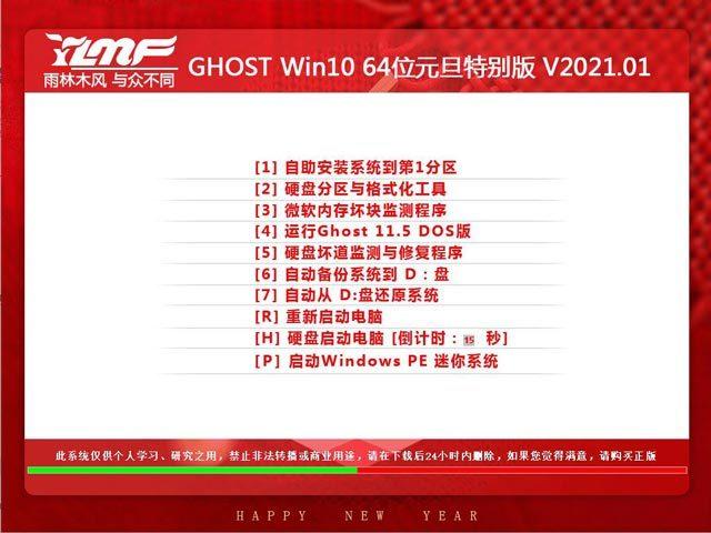 雨林木风 GHOST Win10 64位元旦特别版 V2021.05