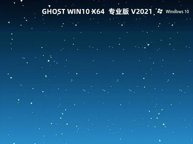 微软 Ghost Windows10专业版(永久激活)64位系统下载 v2021.05