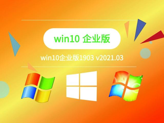 微软Ghost Win10企业版LTSC 64位(永久激活)最新正式下载 v2021.05