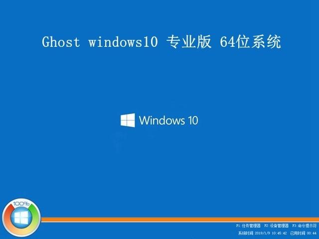 微软Ghost Win10专业版(永久激活)64位正版镜像下载 v2021.05