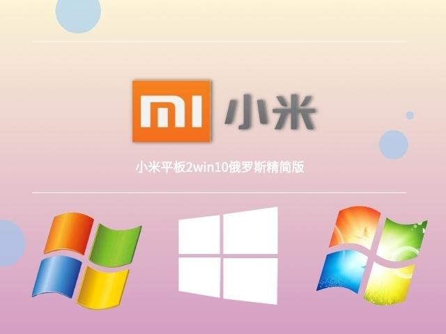 小米平板2 Ghost Windows10精简版1607官方镜像下载 v2021.05