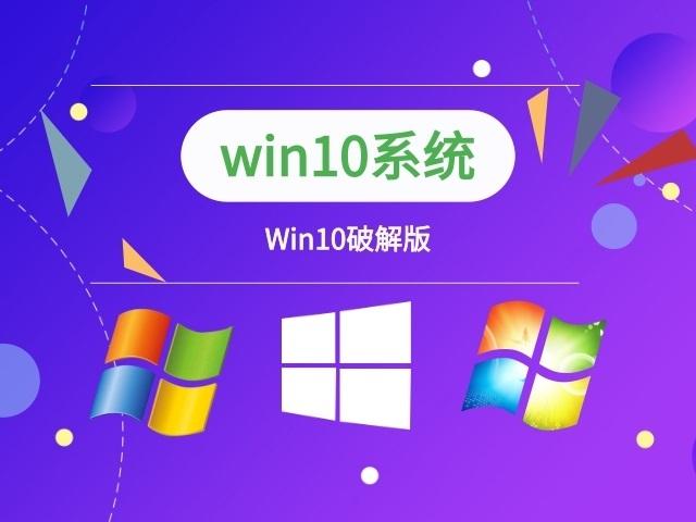 雨林木风Ghost Win10破解版64位(吾爱破解)永久激活下载 v2021.06