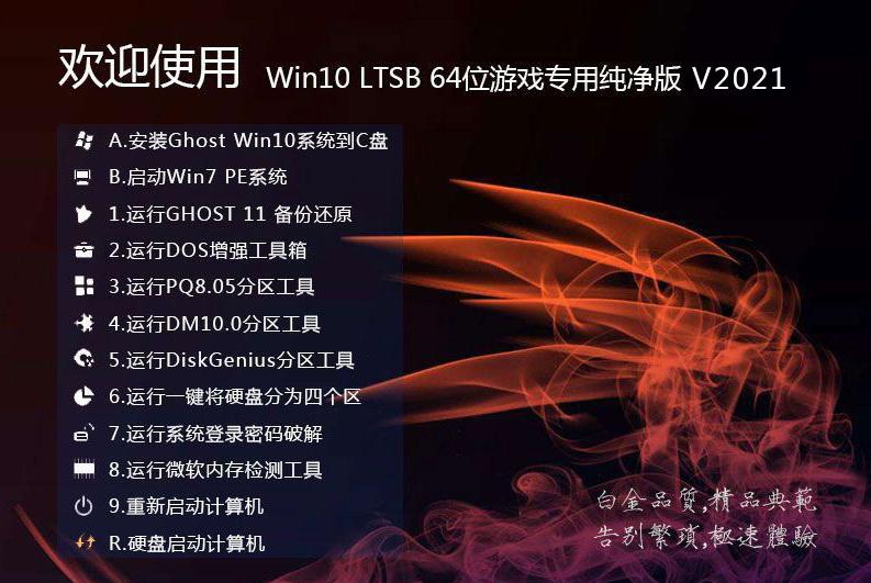游戏专用Ghost Win10极致优化64位镜像下载 v2021.06