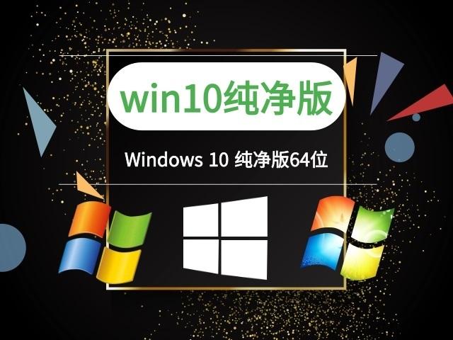 微软Ghost Win10最纯净版GHO镜像(免激活)64位镜像下载 v2021.06
