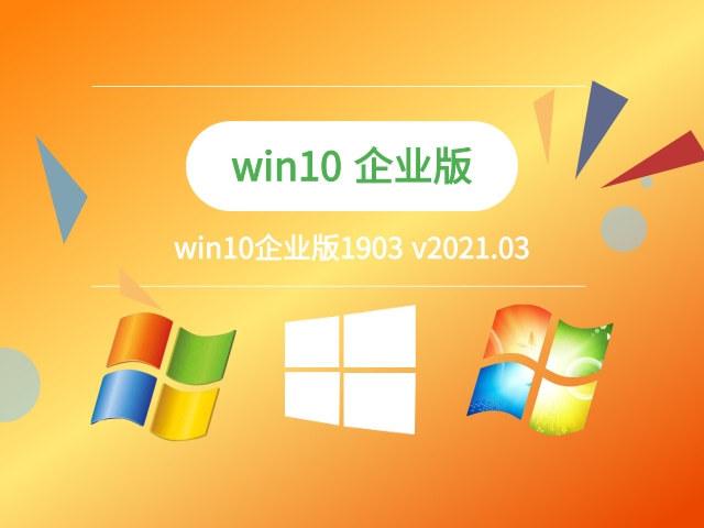 微软Win10企业版LTSC(永久激活)64位镜像百度网盘下载 v2021.06