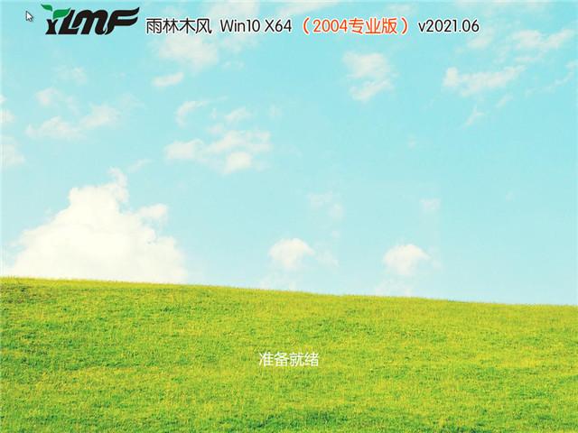 雨林木风Ghost Win10正版系统(永久激活)官方下载 v2021.06