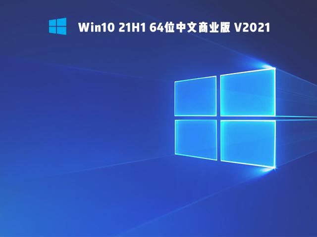 微软Ghost Win10 21h1商业版(附带激活码)官方镜像下载 v2021.06