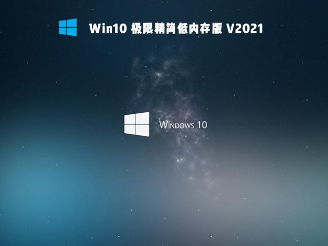 Win10 21H2 极限精简低内存版32位(366MB)系统下载 v2021.06
