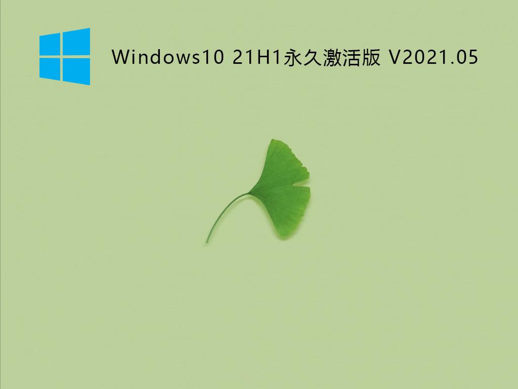 微软Ghost Windows 10 21H1 64位官方正式版镜像下载 v2021.06