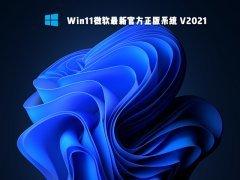 微软Ghost Windows11最新正式版官方下载 v2021.06