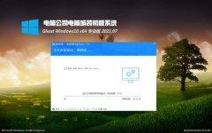 电脑公司Ghost Win10 64位经典专业版(永久激活)最新下载 v2021.07
