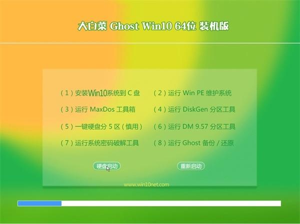 大白菜Ghost win10专业版iso镜像64位系统下载v2021.07