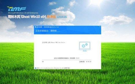 雨林木风Ghost win10纯净版iso镜像64位系统下载v2020.12