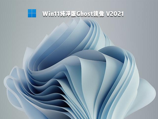 微软最新Windows11技术预览版免费下载