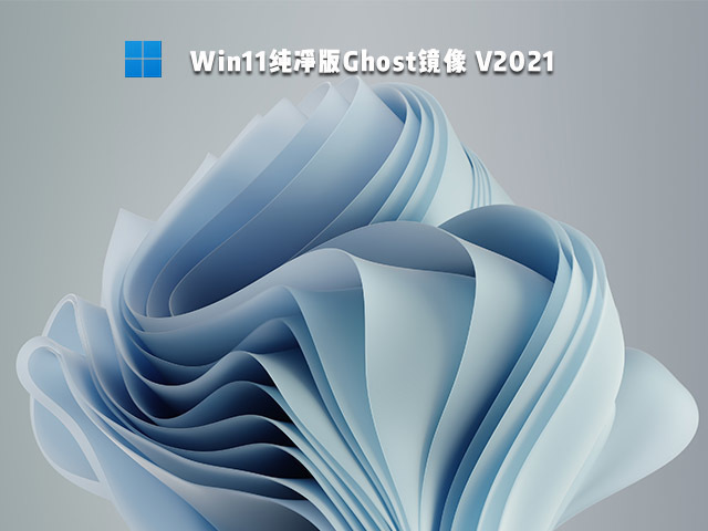 微软最新Windows11正式版镜像ISO下载