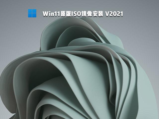 微软Ghost Win11正式版ISO镜像官网下载 V22000.5