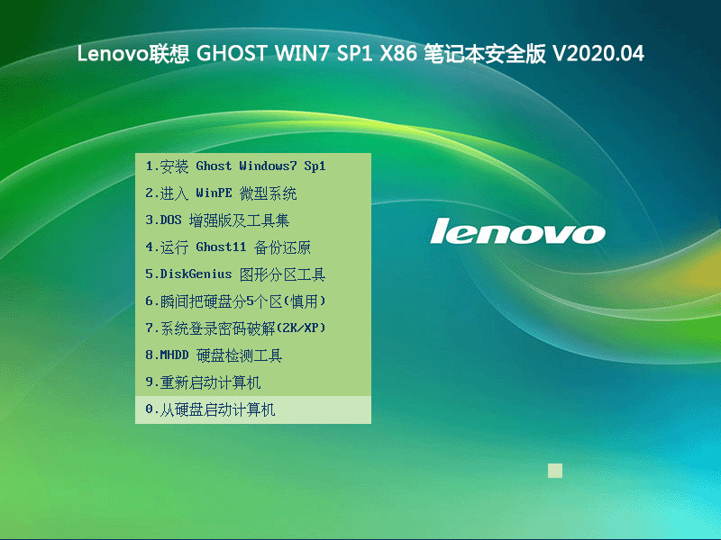 Lenovo联想Ghost Win7 X86笔记本专业版v6.4.751(32位)