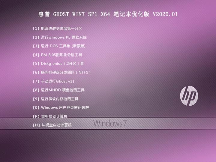 惠普Ghost Win7 X64笔记本纯净版v6.3.741(64位)
