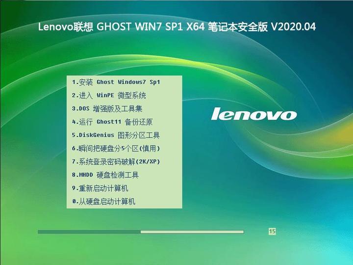 官方旗舰版win7 X64 Ghost联想笔记本系统下载v6.2.736(免激活)