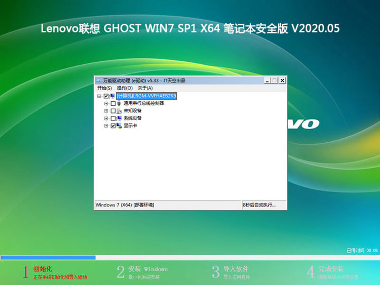 win7专业版下载(适配笔记本)