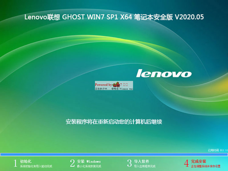 Windows 7家庭普通版下载
