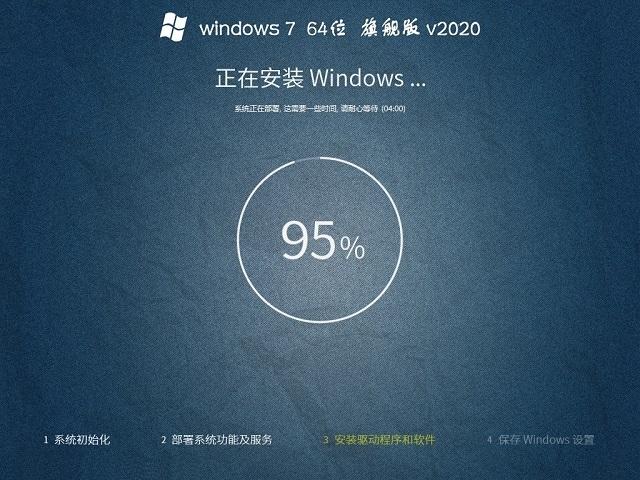 笔记本 GHO win7 64位旗舰版系统下载v2020.12