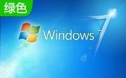 笔记本电脑系统GHOST WIN7x32 电脑城极速版2020.12(绝对激活)