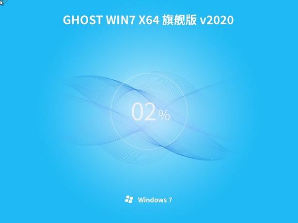 联想 win7 64位旗舰版系统下载v2020.12