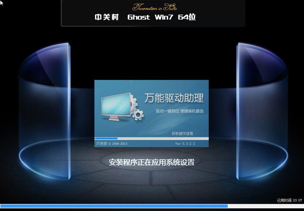 中关村 Ghost Win7电脑系统旗舰版下载v2021.01