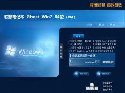 联想笔记本Ghost win7专用正版系统下载  v2021.05