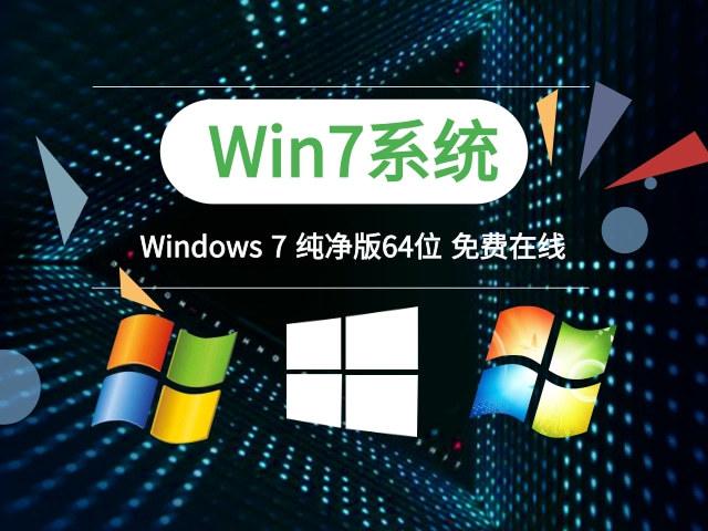 联想笔记本电脑Ghost Win7官方系统正版下载 v2021.06