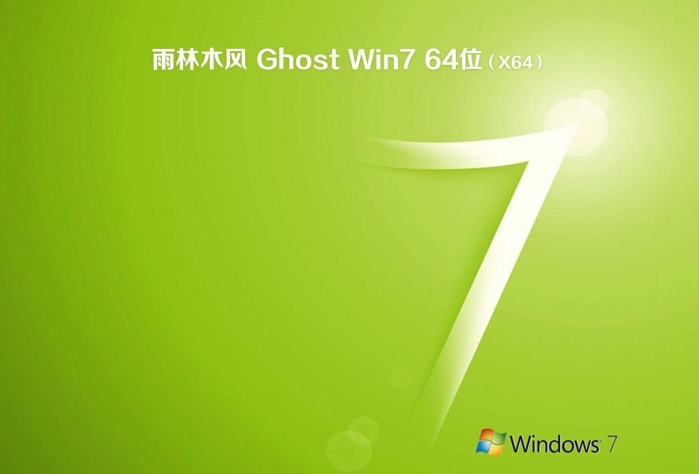 雨林木风Ghost Win7 64位极限精简400M低内存版下载 v2021.06