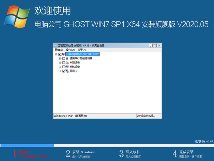 windows7正式版iso映像正版下载