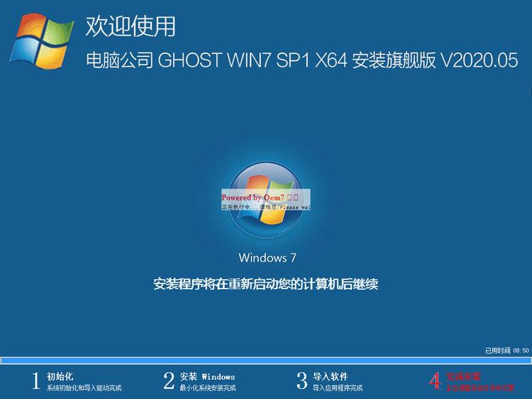 windows7旗舰版官方正版镜像下载