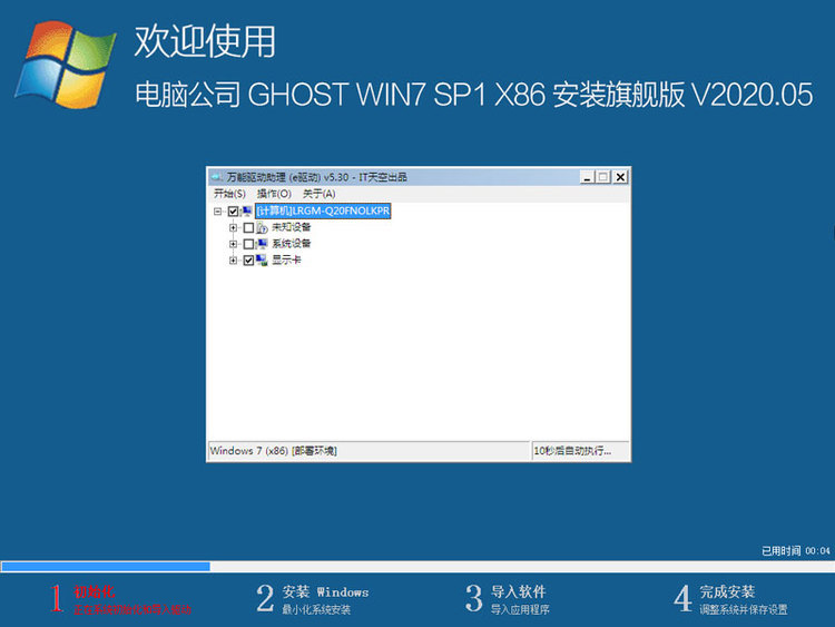 win7系统硬盘版原版装机下载