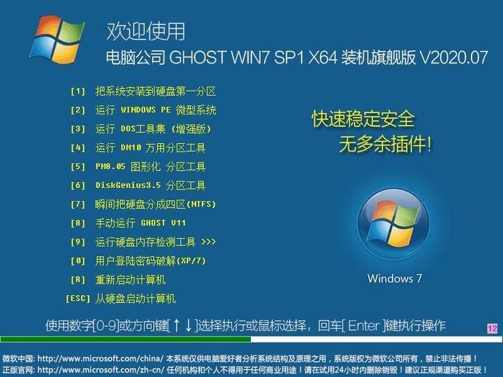 电脑公司Ghost Win7 SP1 X64 安全破解版v2020.07