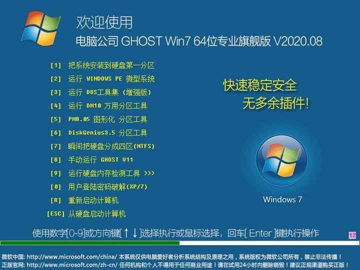 电脑公司Ghost Win7 SP1 X64 快速稳定版v2020.08