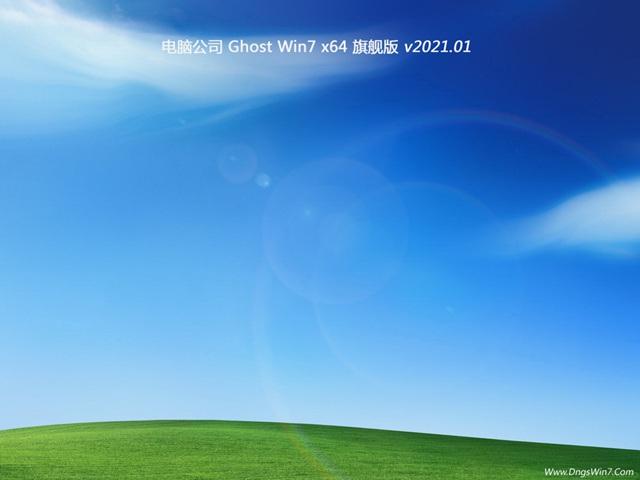 电脑系统win7旗舰版最新一键重装下载v2021.1