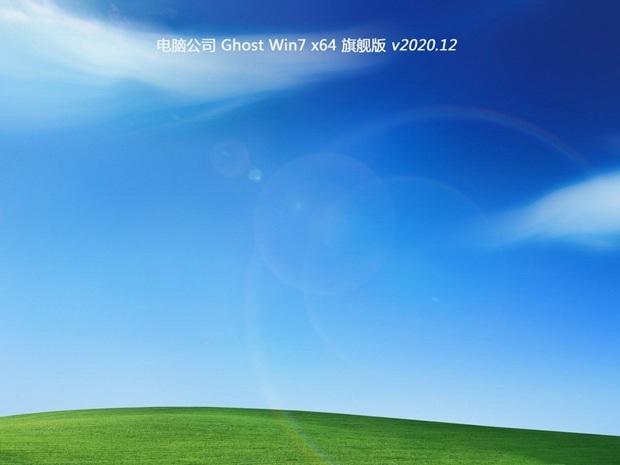电脑公司Ghost win7 64位旗舰版系统下载v2020.12