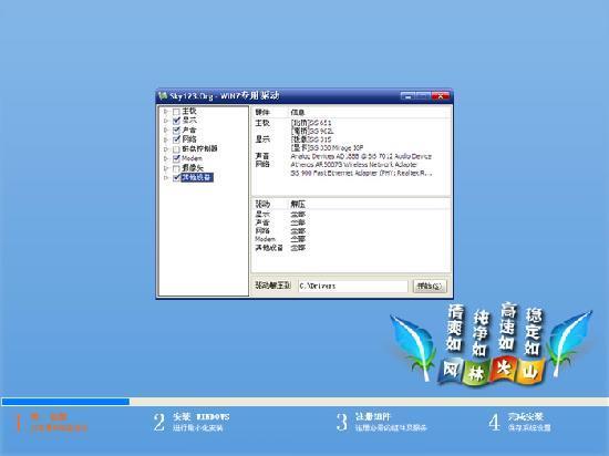 Windows7纯净版系统