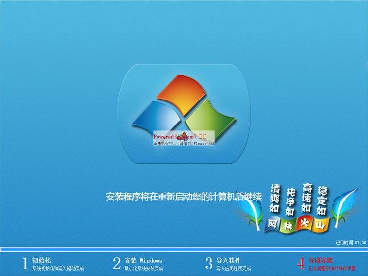 Windows7专业版下载简体中文版
