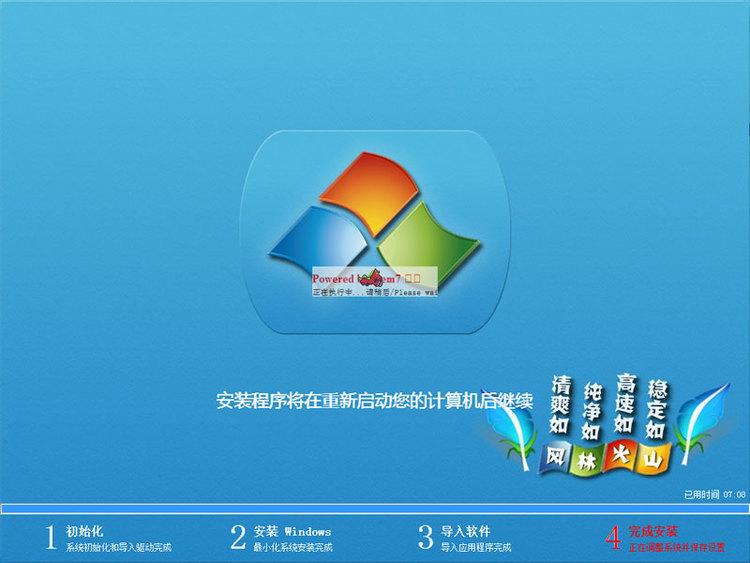windows 7专业版雨林木风安全稳定版