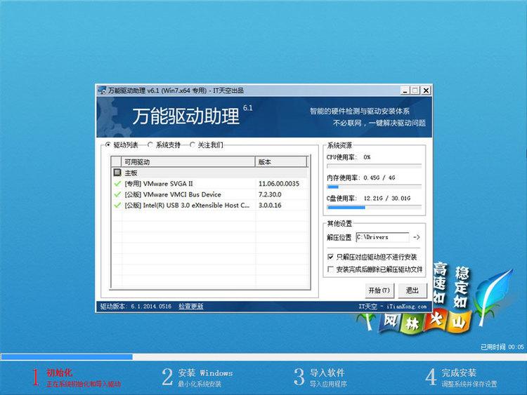 风林火山Win7系统下载装机一键智能版