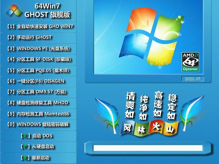 风林火山Ghost Win7 SP1 X64 经典稳定版v2020.07