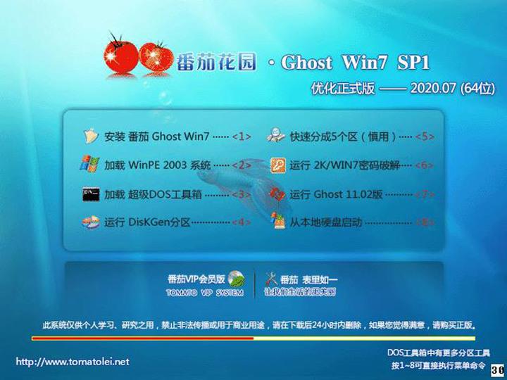 番茄花园Ghost Win7 SP1 X64 装机专业版v2020.08