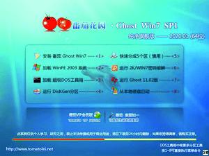 番茄花园Ghost Win7 SP1 X64 旗舰版v2020.10