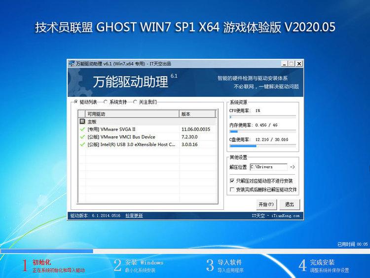 官方原版Win7 SP1 64位旗舰版ISO镜像[珍藏]下载