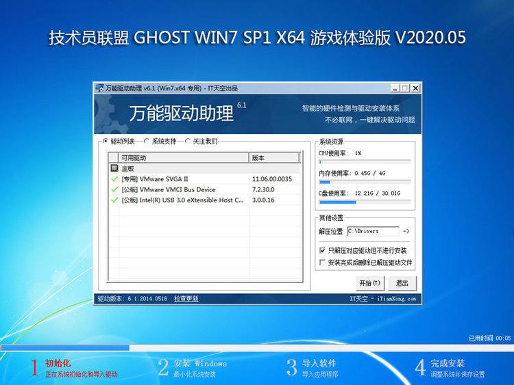 游戏专用win7极速版优化sp164位下载推荐