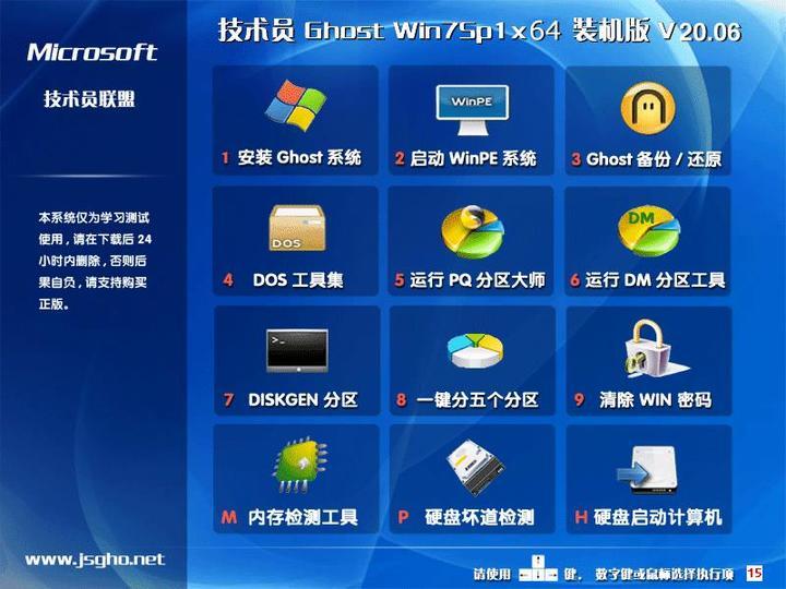 技术员联盟Ghost Win7 SP1 X64 官网纯净版v2020.07