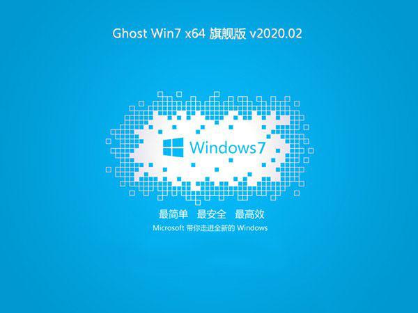 技术员联盟Ghost Win7 SP1 X64 快速装机版v2020.09